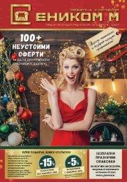 ЕникомМ коледен каталог от 01 до 31.12.2019