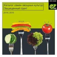 Каталог семян овощных культур Защищенный грунт 2018 | 2019