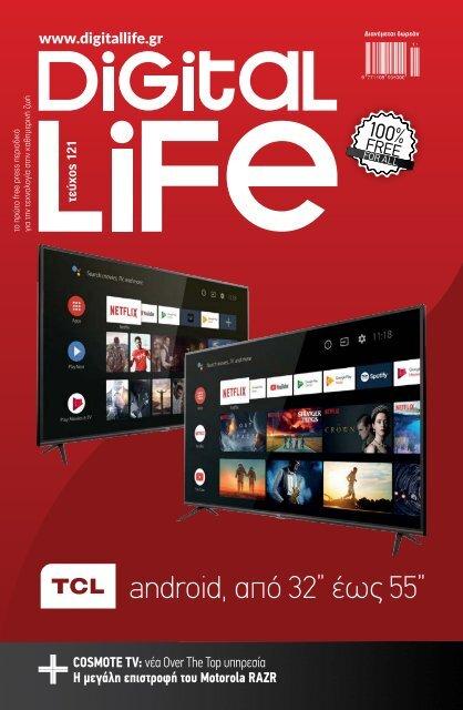 Digital Life - Τεύχος 121