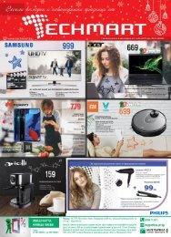 Техмарт каталог от 14.12.19 до 10.01.2020