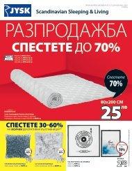 Jysk каталог от 25.12.2019 до 08.01.2020