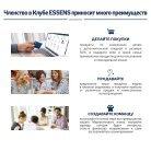 Business presentation RUEN web - Page 7