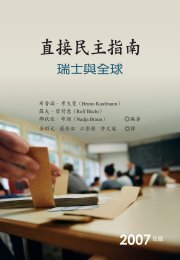 Guidebook to Direct Democracy in Switzerland and beyond – Chinese (2007)