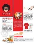 Tai Wei Xiao Jan-Mar2020 - Page 3