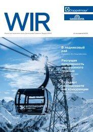 WIR 03/2019 [RU]
