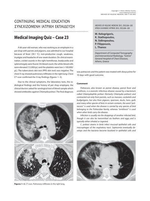 Medical Imaging Quiz − Case 23