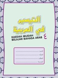 Buku Teks - At Taisir - Tahun 4 - sample pages