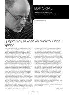 ΚΙΝΗΤΗ ΤΗΛΕΦΩΝΙΑ & ΤΗΛΕΠΙΚΟΙΝΩΝΙΕΣ - ΤΕΥΧΟΣ 257 - Page 6