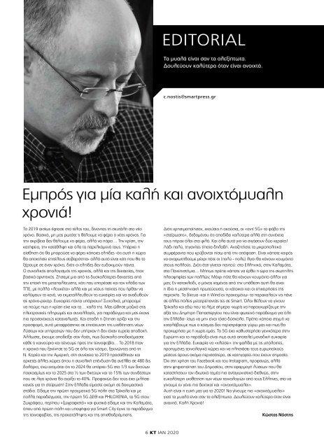 Infocom - ΤΕΥΧΟΣ 257