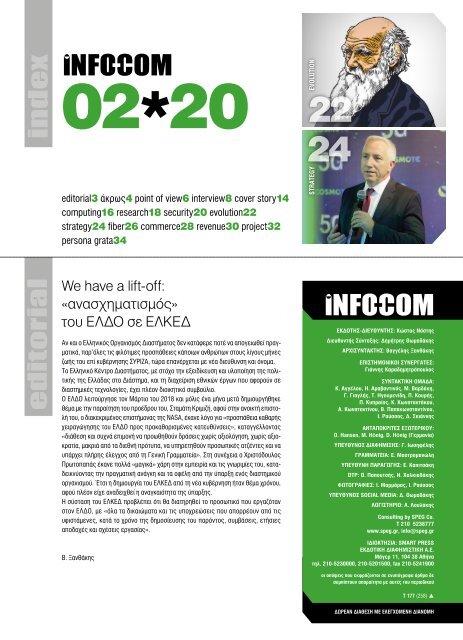 Infocom - ΤΕΥΧΟΣ 258