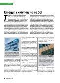 Infocom - ΤΕΥΧΟΣ 258 - Page 4
