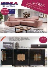 Мебели Идеа каталог от 05 до 29.02.2020