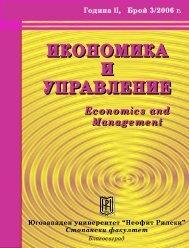 Списание: Икономика и управление 3/2006 - Стопански ...