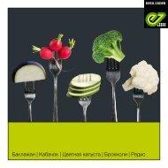 Brochure different crops 2020