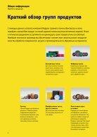 Katalog 2020 - Russland - Page 4