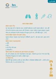 توعية كورونا. بنغالي