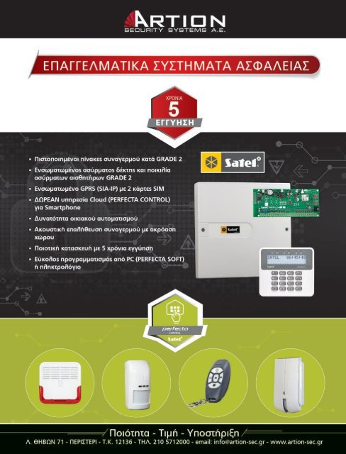 Security Manager - ΤΕΥΧΟΣ 85