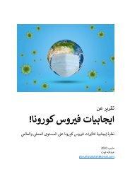 تقرير عن إيجابيات فيروس كورونا - عبدالله غوث