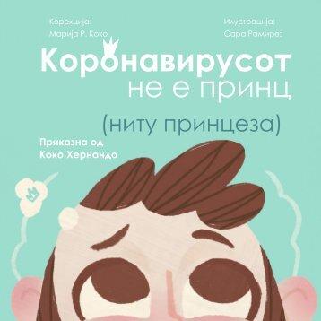 (Macedonian) Коронавирусот  не е принц (ниту принцеза)