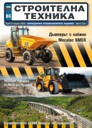 СТРОИТЕЛНА ТЕХНИКА 2 / 2020