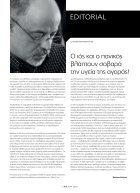 ΚΙΝΗΤΗ ΤΗΛΕΦΩΝΙΑ & ΤΗΛΕΠΙΚΟΙΝΩΝΙΕΣ ΚΥΠΡΟΥ - ΤΕΥΧΟΣ 259 - Page 6