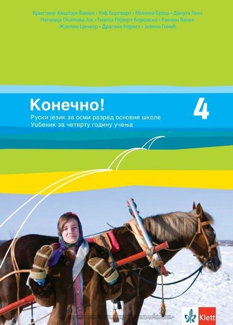 Руски језик 8, уџбеник, старо издање, Klett
