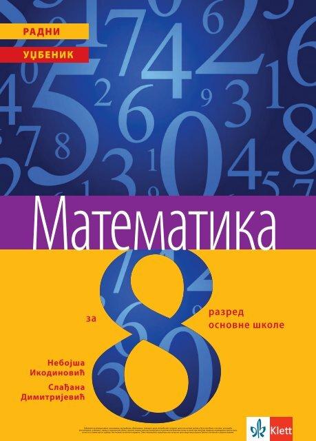 Математика 8, уџбеник, старо издање, Klett