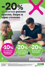 Moemax каталог от 23.03 до 05.04.2020