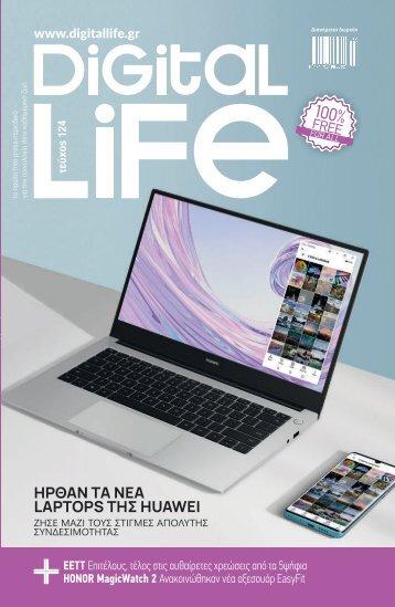 Digital Life - Τεύχος 124