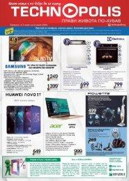 Технополис каталог от 03 до 23.04.2020