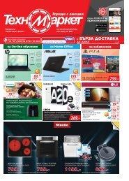 Техномаркет каталог от 09 до 29.04.2020