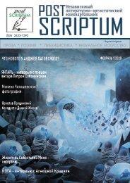 POST SCRIPTUM - Luty 1-2020-