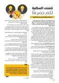 خطوات متقدمة - العدد رقم ٢٨ - Page 7