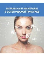Витамины и Минералы AGenYZ для красоты