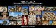 ΜΙΚΡΑ ΑΣΙΑ - Μια περιήγηση στις Αρχαίες Ελληνικές Πόλεις - Αιολίς, Ιωνία, Καρία, Λυκία, Παμφυλία