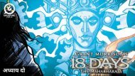 18DAYS: Chapter 2 Hindi