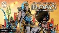 18DAYS: Chapter 1 Hindi
