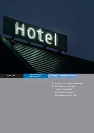 Elka брошюра Hotels(RU)