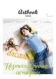 artbookmania_april