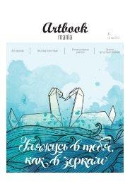 Artbookmania-3