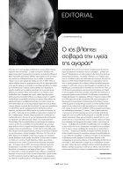 ΚΙΝΗΤΗ ΤΗΛΕΦΩΝΙΑ & ΤΗΛΕΠΙΚΟΙΝΩΝΙΕΣ - ΤΕΥΧΟΣ 259 - Page 6