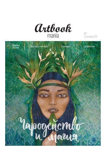 artbookmania7
