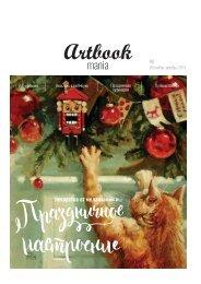 artbookmania_holiday_issue