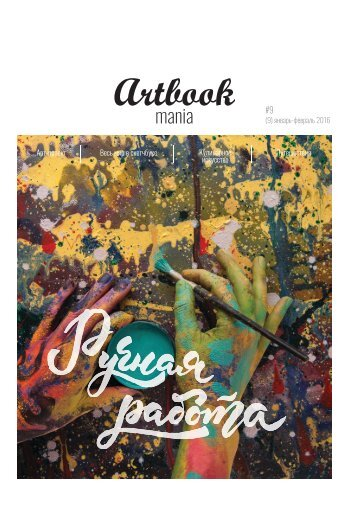 artbookmania_9