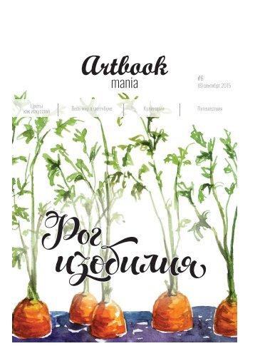 Artbookmania-6