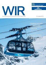 WIR 01/2020 [RU]