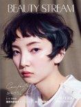 Estetica Magazine CHINA (2/2020) - Page 3