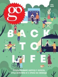 GoGuide / Back to Life / 182