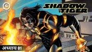 SHADOW TIGER: Chapter 1 Hindi