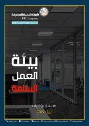 بيئة العمل السامة والقيادة السامة. إعداد محسن بن نايف
